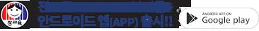 행복을 높이는 전국교직원노동조합 인천지부 복지몰 앱 다운로드